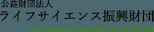 公益財団法人ライフサイエンス振興財団